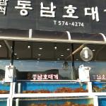 South Korea Blog 1 021
