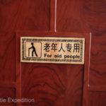 China Blog 16 139