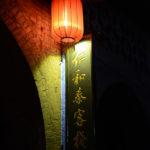 China Blog 16 157