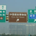 We missed the China Coal Museum. There was enough in the air.