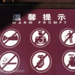 China Blog 19 006