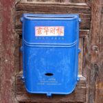 Looks like a mailbox.