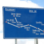 Our main highway map was in English so the rare sign was difficult to decipher.