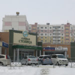 "The lower green sign on the store across the street said in Russian—sort of---""supermarket"". It turned out to be an expensive luxury delicatessen and liquor store."