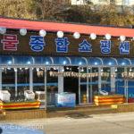 South Korea Blog 1 042