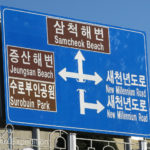 We were very happy that all major road signs were also in English.