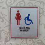 South Korea Restrooms 007